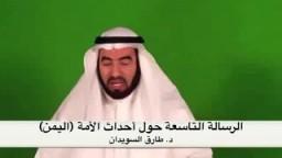 الرسالة التاسعة حول أحداث الأمة - اليمن - د. طارق السويدان