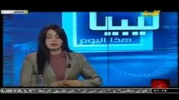 مذيعة ليبية: قرار مجلس الامن حرام لان التبني محرم في الاسلام