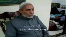 فضيلة المرشد العام أ.د/ محمد بديع يروى تفاصيل سرقة مسكنه
