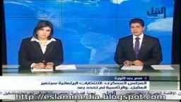 أهم ما جاء في المؤتمر الصحفي للمجلس العسكري 28-3-2011