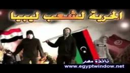سفاح ليبيا ..هل يتوقف.. ؟