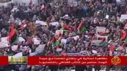 مظاهرة نسائية في بنغازي تضامنا ًمع إيمان  العبيدي