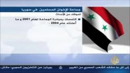 بيان جماعة الاخوان المسلمين في سورية