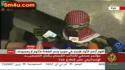 المؤتمر الصحفى لكتائب القسام بشأن التصعيد الصهيونى فى غزة