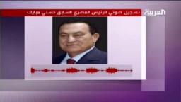 الرئس المخلوع حسنى مبارك فى تسجيل صوتى له : أوافق على أي إجراءات لكشف أرصدتي وعائلتي في الخارج