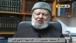 كلمة الشيخ محمد حسين عيسى - إلى الصف الإخوانى وخاصة الشباب