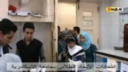 انتخبات الاتحاد الطلابية بجامعة الاسكندرية -