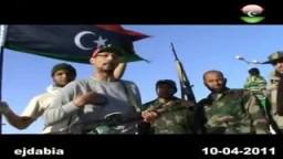 ليبيا ثورة التحرير  من داخل مدينة اجدابيا المجاهدة ضد القذافى