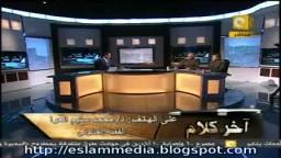 رأي الدكتور العوا في الإجراءات والمحاكمات الاستثنائية