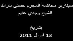 الشيخ وجدي غنيم : سيناريو محاكمة الرئيس المخلوع حسني مبارك