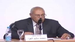 د/ محمد سليم العوا .. يشرح ما يجب ان تكون عليه علاقة مصر بالغرب وايران والصهاينة