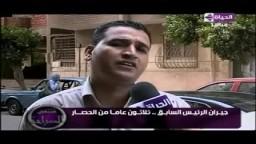 جيران مبارك 30 عام من العذاب