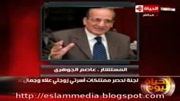 لجنة لحصر ممتلكات أسرتي زوجتي جمال وعلاء مبارك