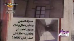 صور علاء مبارك و فتحي سرور وجرانة من داخل سجن طرة