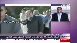 الحكم على حبيب العادلي بالسجن 12 عاما و14 مليون غرامه