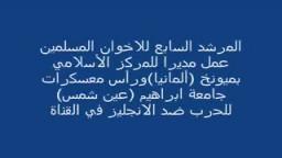من رموز جماعة الإخوان المسلمين