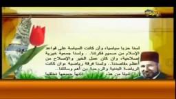 الإمام حسن البنا يعرف جماعة الإخوان المسلمين