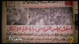 حادث المنشية - الجزء الأول  الحلقه الثامنه