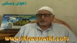 الأستاذ سعد منسي -شهادات ورؤي حصريا على إخوان ويكي- الجزء الأول