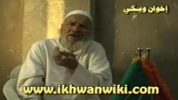 الأستاذ أحمد عبد الباسط - شهادات ورئ حصريا علي إخوان ويكي - الجزء الأول