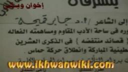 الأستاذ جابر قميحة- شهادات ورئ حصريا علي إخوان ويكي - الجزء الأول