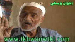 الأستاذ عبد الجواد مراد- شهادات ورئ حصريا علي إخوان ويكي - الجزء الأول
