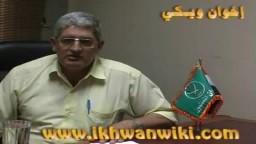 الأستاذ محمد عبدالرحمن- شهادات ورئ حصريا علي إخوان ويكي - الجزء الثاني