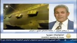 برهان غليون : السلطة فى سوريا تتصرف بجنون وغطرسة