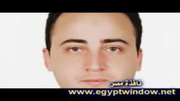 صور ضباط مباحث أمن الدولة المنحل ..الجزء الأول