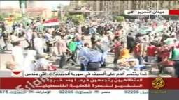 الله اكبر .. الله اكبر - من ميدان التحرير - جمعة النفير لدعم انتفاضة فلسطين