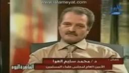الدكتور محمد سليم العوا وحديث عن الفتنة الطائفية فى مصر