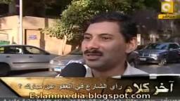 رأي الشارع المصري في فكرة العفو عن مبارك