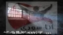 اهداء لاحرار الثورة المعتقلين