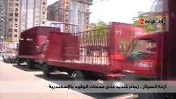 أزمة السولار فى الاسكندرية - أمل الأمة
