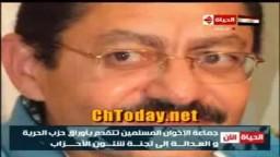 جماعة الإخوان تقدم أوراق حزب الحرية والعدالة للجنة شؤن الأحزاب