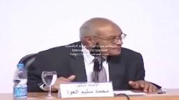 الدكتور العوا و رؤيته لما يجب ان تكون عليه مصر من الداخل بعد 25 يناير
