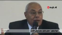 ندوة معايير اختييار عضو مجلس الشعب مع المفكر الاسلامى الدكتور العوا