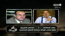 د. عصام العريان في مداخلة مع إبراهيم عيسي للحديث عن الجمعية التأسيسية لوضع دستور جديد للبلاد