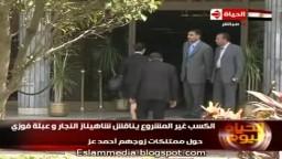 التحقيق مع زوجتي أحمد عز وابنة فتحي سرور2