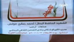 الرياضيون يقودون حملة الشباب للتغيير في اليمن