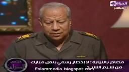 رد اللواء الرويني - هل عزل الجيش مبارك؟؟؟