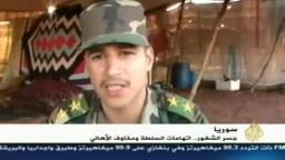 إنشقاق ضابط في الجيش السوري -وانضمامه لصفوف الثوار فى سوريا