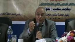 د/ محمد سليم العوا - معني الوسطية السياسية