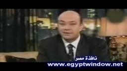 عمرو أديب فى أكثر المواقف احراجا فى حياته