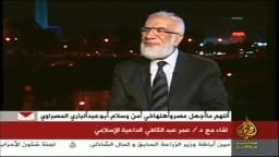 لقاء د عمر عبد الكافى على قناة الجزيرة مباشر مصر