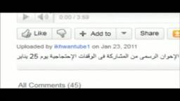 جريدة الشروق تستشهد بموقع إخوان تيوب لتؤكد مشاركة الإخوان فى مظاهرات يوم 25 يناير