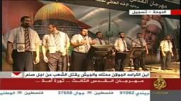 يا قدس انا قادمون مهرجان القدس الثالث..ثورة أمة - الوعد