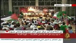 - علوا الراية علوها مهرجان القدس الثالث..ثورة أمة - الوعد