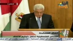 المصالحة الفلسطينية وخطاب عباس