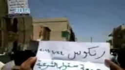 سوريا- دمشق --جمعة سقوط الشرعية 24/6